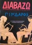 Diavazw_Pindaros