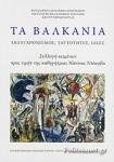 Ta_Valkania