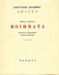 Solwmos_Apanta_Poihmata