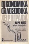 KARL_MARX_Oikonomika_kai_philosophika_xeirografa