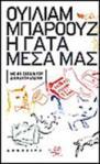 H_gata_mesa_mas